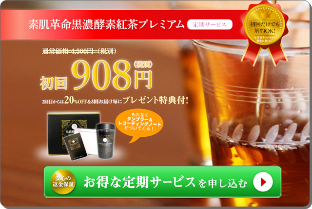tea-109