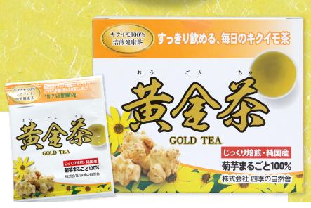 菊芋『黄金茶』